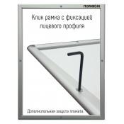 Рамка антивандальная для плаката В0 формата (32ая клик система)