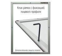 Рамка антивандальная для плаката В2 формата (32ая клик система)