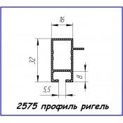 2575 алюминиевый профиль