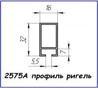 2575А алюминиевый профиль