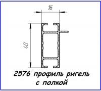 2576 алюминиевый профиль