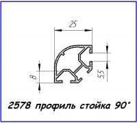 2578 алюминиевый профиль