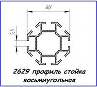 2629 алюминиевый профиль