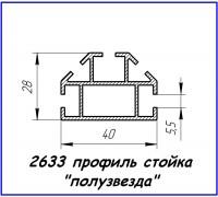 2633 алюминиевый профиль