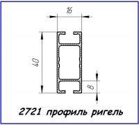 2721 алюминиевый профиль