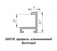 0601В профиль алюминиевый багетный, анод серебро