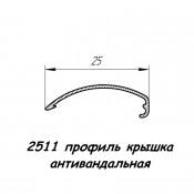 2511 профиль алюминиевый крышка антивандальная анод