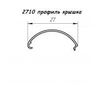 2710 профиль алюминиевый крышка, анод