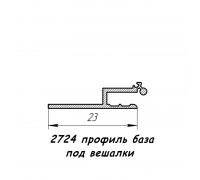 2724 профиль алюминиевый база, анод