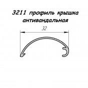 3211 профиль алюминиевый крышка антивандальная, анод