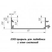 2301 профиль алюминиевый для лайтбокса, анод