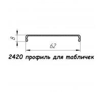 2420 профиль алюминиевый для указателей