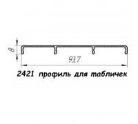 2421 профиль алюминиевый для указателей