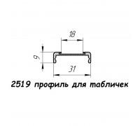 2519 профиль алюминиевый для указателей