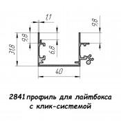 2841 профиль алюминиевый для лайтбокса, анод