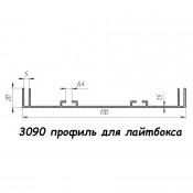 3090 профиль алюминиевый для лайтбокса, анод