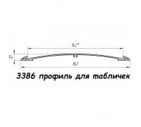 3386 профиль алюминиевый для табличек