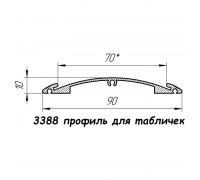 3388 профиль алюминиевый для табличек