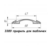 3389 профиль алюминиевый для табличек