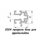 2024 профиль алюминиевый для фреймлайта, анод