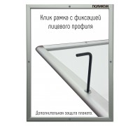 Рамка антивандальная для плаката А0 формата (32ая клик система)