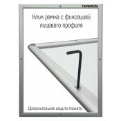 Рамка антивандальная для плаката А2 формата (32ая клик система)