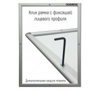 Рамка антивандальная для плаката А3 формата (32ая клик система)